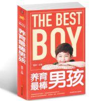 【选3本34.8】养育*棒男孩 培养情商智商品格了不起的男孩子 有关