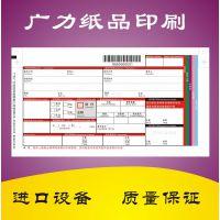 供应北京上海快递单印刷厂 快递单印刷价格,快递单批发,价格好质量有保证
