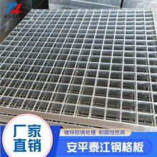 q235材质 303/30/100电站热镀锌钢格栅板 用于平台耐腐蚀钢格板「泰江钢格板」