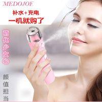 纳米喷雾补水仪充电款女神款加湿器冷喷仪手持美容喷雾仪蒸脸器