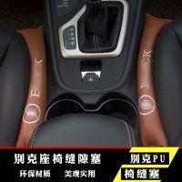 别克新君威君越英朗GT XT GL8昂科拉座椅缝隙塞防漏条椅缝填充垫