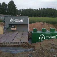 卫生防疫站污水处理设备/天华本源/20张床位选型