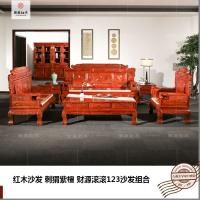 花梨木沙发-刺猬紫檀财源滚滚沙发组合-红木家具价格
