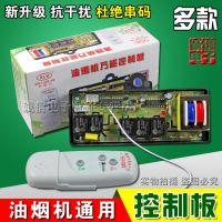 通用抽油烟机通用控制板 兼容各品牌电脑板主板遥控