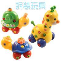 可拆装动物玩具 小兔子 长颈鹿 乌龟 蜗牛 淘宝热销玩具