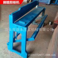 1米脚踏剪板机 铁皮裁板机 简易彩钢板小型切板机 小型剪床设备