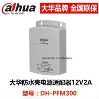 监控电源12V2A室内外防水DH-PFM300大华专用摄像头开关电源适配器