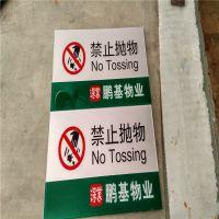 【厂家直销】亚克力室内警示牌 提示标语标识牌 量大从优