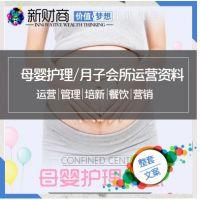 月子会所母婴护理中心策划经营管理运营资料 管理 制度 运营B2