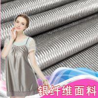 防辐射面料 防辐射银纤维面料 防辐射针织布银纤维防辐射