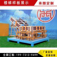福建施工质量样板-楼梯样板展示新款 厂家直销 湖南汉坤实业