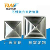 瑞比特不锈钢方形散流器