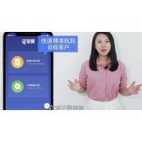 黑谷软件寻客侠微信营销工具汽修美容管理系统美业餐饮管理软件app