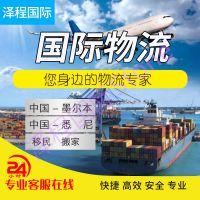 推荐:澳洲货运代理-中山海运需要多久%澳洲海运家具