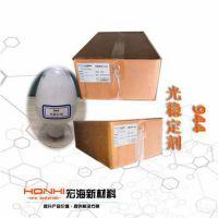 光稳定剂944 高分子量受阻胺光稳定剂 尼龙 聚碳酸酯 聚酯抗老化光稳定剂