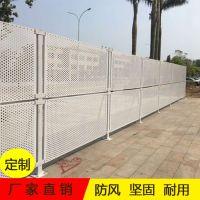 珠海江门圆孔穿孔防风减风冲孔板围挡 道路工地施工围蔽护栏