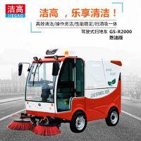 环卫道路清扫机柴油扫地机GSR2000大型驾驶室扫地机