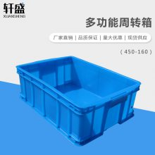 轩盛 450-160周转箱 包邮物流运输周转箱塑料中转箱蔬菜水果筐水产塑料筐养鱼胶筐加厚