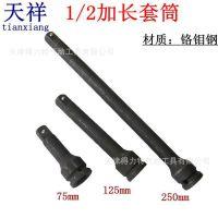 天祥1/2风炮接杆气动接杆加长杆弯杆套筒接杆75mm/125mm/250mm