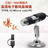 1000倍三合一电子显微镜高清8 LED手机安卓TYPE-C USB数码显微镜