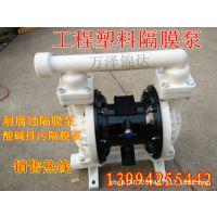 重庆吉林美国派莎克隔膜泵污水杂质矿用气动隔膜泵型号