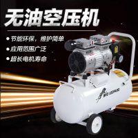 【厂家直销】兄弟豹小型木工空压机 静音无油空压机 XDW750W-24