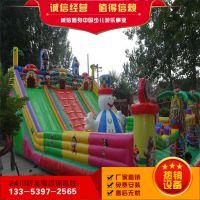 景区户外儿童淘气堡游乐设备广场充气乐园大型城堡大滑梯蹦蹦床