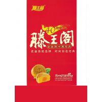 江西南昌滕王阁食品有限公司