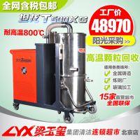坦龙工业耐高温吸尘器380V高温铁屑粉尘车间工业耐高温电动吸尘器