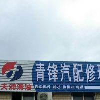 许昌鄢陵门型展架、LOGO墙、门头招牌牌匾、广告牌制作