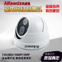 室内金属半球 130万网络摄像头 网络监控监控机 960P数字摄像头