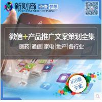 如何利用微信运作产品销量暴增 微电商推广 微商思维运营产品F4