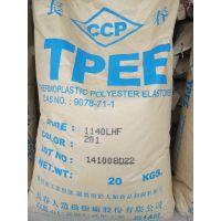 供应TPEE台湾长春TPEE耐疲劳 低收缩1155LL