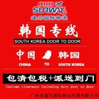 国际物流韩国专线空派包清包税到门 欧美澳大利亚美国FBA货运代理