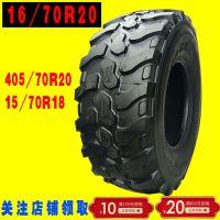 朝阳中策16/70R20装载机轮胎405/70R20铲车轮胎 15/70R18