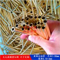 C2680 C2720黄铜管 小口径黄铜管 精密无毛刺切割 钻孔 折弯