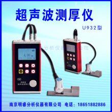 供應各種板材測厚儀 南京明睿U932型