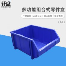 轩盛 A6组合式零件盒 组合式零件盒五金工具盒塑料盒周转盒组立式物料盒螺丝收纳盒小号