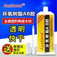 奥斯邦EP-05环氧树脂AB胶 超强金属胶粘剂 玻璃陶瓷塑料快干胶水