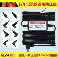 通电宝降压线 电子狗行车记录仪专用12V转5V低压保护 停车监控线
