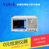 维修安捷伦是德矢量网络分析仪E5071C/E5071B/E5070B网分 0元检测