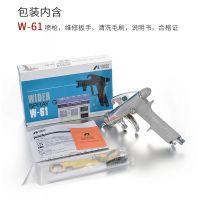 日本岩田喷枪W-61上下壶汽车家具木器 高雾化油漆喷枪喷漆枪
