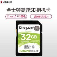 金士顿SD卡32GB 80M/S 相机单反专用 深圳市妙讯电子科技