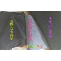 阻燃过滤海绵 活性炭蜂窝状聚氨酯防尘过滤棉 粉尘过滤绵 光触媒过滤棉