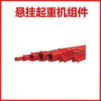 JKBK组合式悬挂起重机标准组件/KBK环形轨道/重霸起重