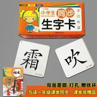 小学生同步生字卡片 一年级下册人教版双面覆膜语文汉语识字卡片