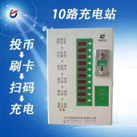 杭州 厂家直销 超翔10路投币智能全自动化小区充电站机箱