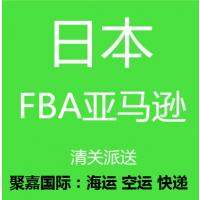 国际海运日本专线日本FBA海运拼箱日本FBA头程物流