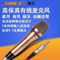 有线会议话筒SH-03家庭KTV会议舞台演出演讲动圈式麦克风厂家直销