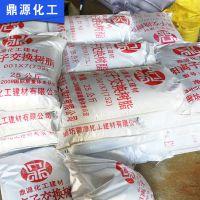 厂家直销阳离子交换树脂 001X7(732)锅炉软化剂水处理树脂
